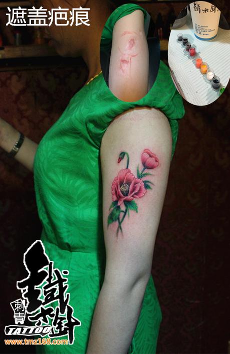 女生手臂罂粟花纹身图案遮盖疤痕纹身图案1