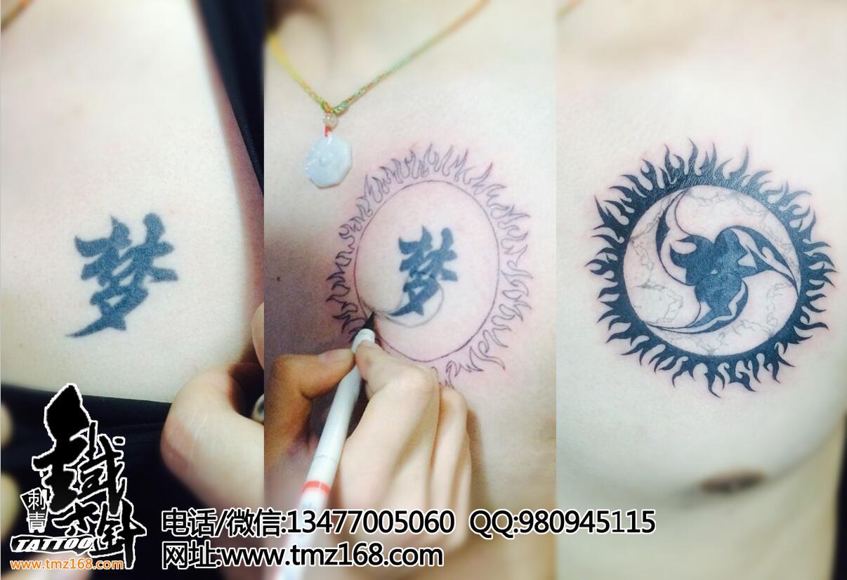 中文字体纹身背景图分享展示图片